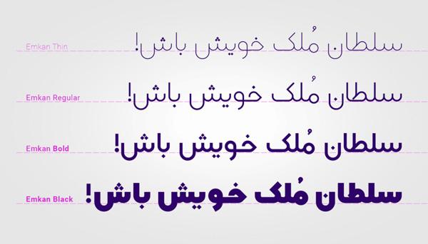 دانلود بهترین فونت های فارسی پولی