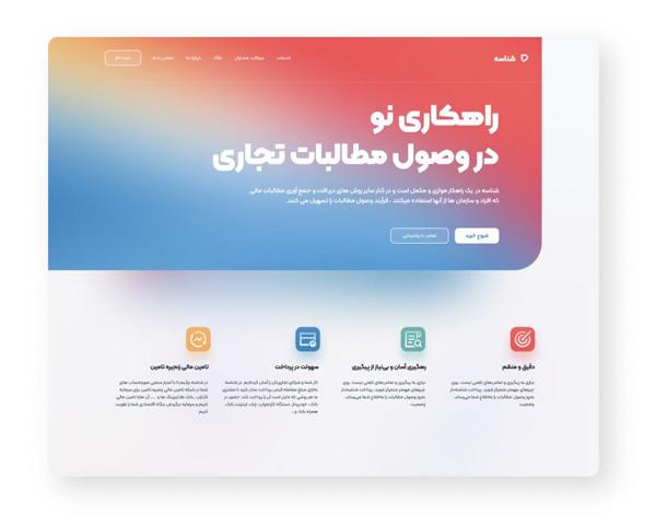 بهترین فونت فارسی برای صفحات وب سایت