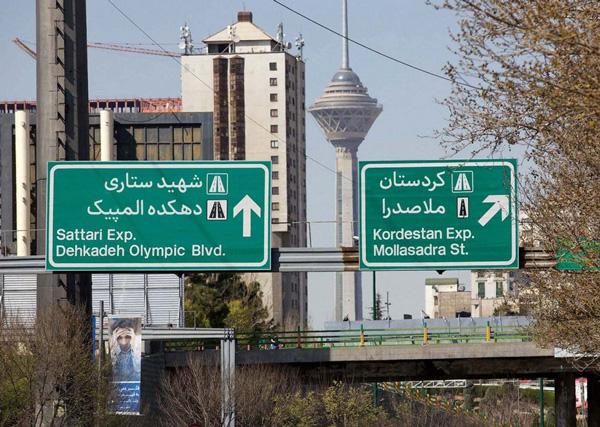 فونت تابلوهای خیابان های تهران