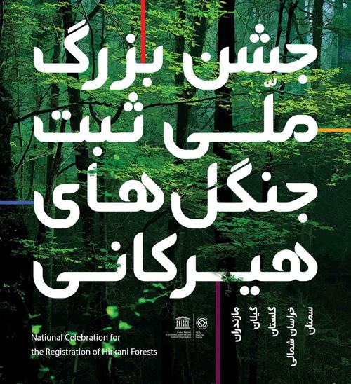 دانلود فونت رمانیتک فارسی