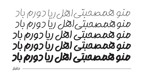 بهترین فونت دست نویس فارسی، بهترین فونت دست خط فارسی