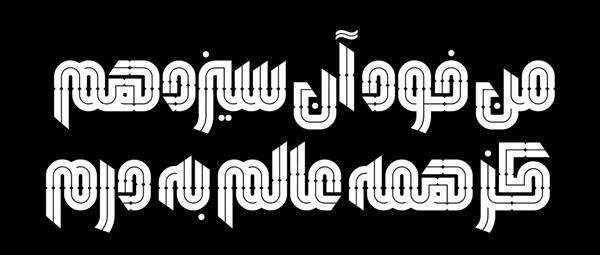 دانلود فونت تزئینی فارسی، فونت همتا