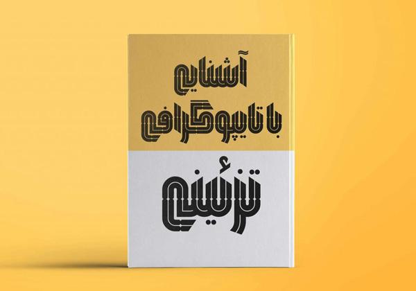 دانلود رایگان فونت فارسی همتا، فونت رمانتیک فارسی
