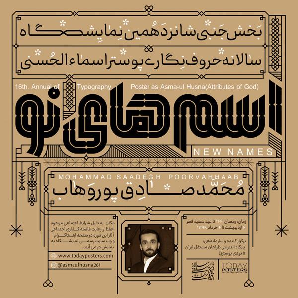 دانلود فونت رمانتیک فارسی، فونت فارسی همتا