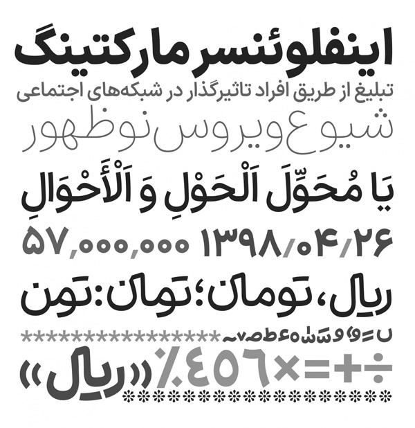 دانلود فونت ایران سنس