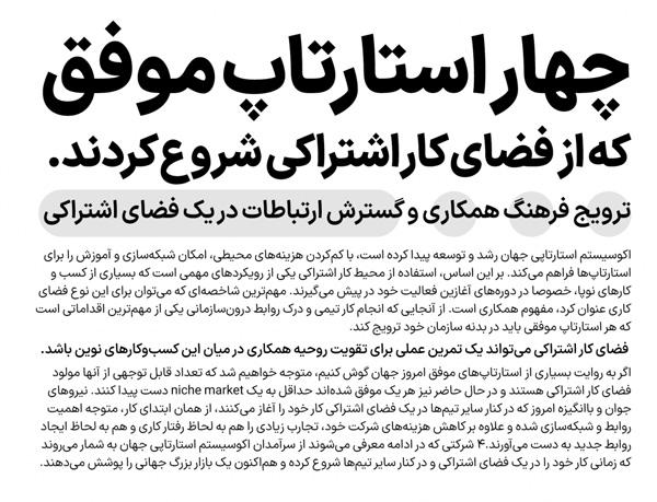 فونت ایران سنس فارسی