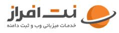 هاست لینوکس ایران شرکت نت افراز