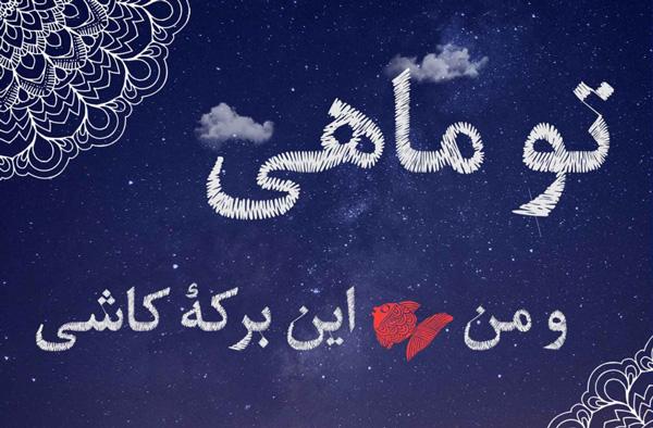 فونت رمانتیک فارسی