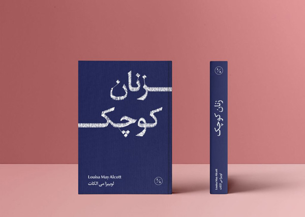 فونت نمایشی فارسی