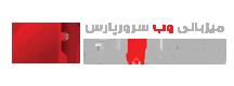 هاست لینوکس ایران سرور پارس