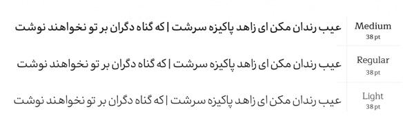 فونت فارسی مخصوص مطبوعات