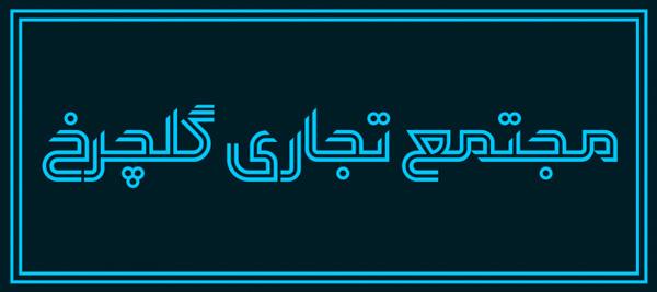 دانلود رایگان فونت های پولی فارسی