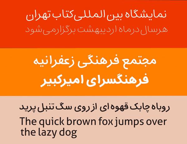 دانلود رایگان فونت اژدر سایت فونت ایران
