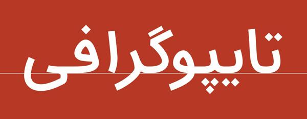 فونت مخصوص متن فارسی