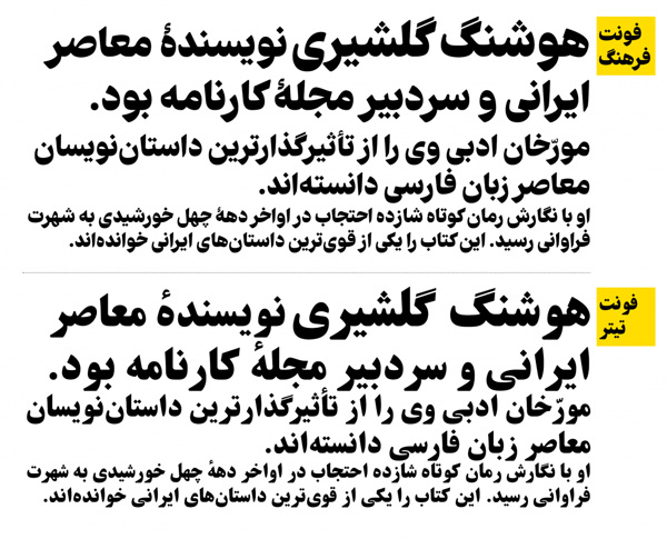 دانلود فونت فارسی فرهنگ نسخه حرفه ای، فونت فرهنگ اقتصادی