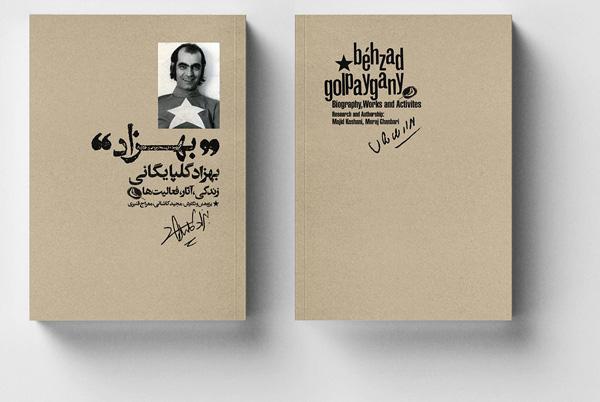 دانلود رایگان فونت هنری و گرافیکی فارسی