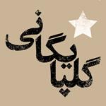 بهترین فونت رمانتیک فارسی
