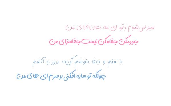 فونت فارسی حناچی از مریم سافت