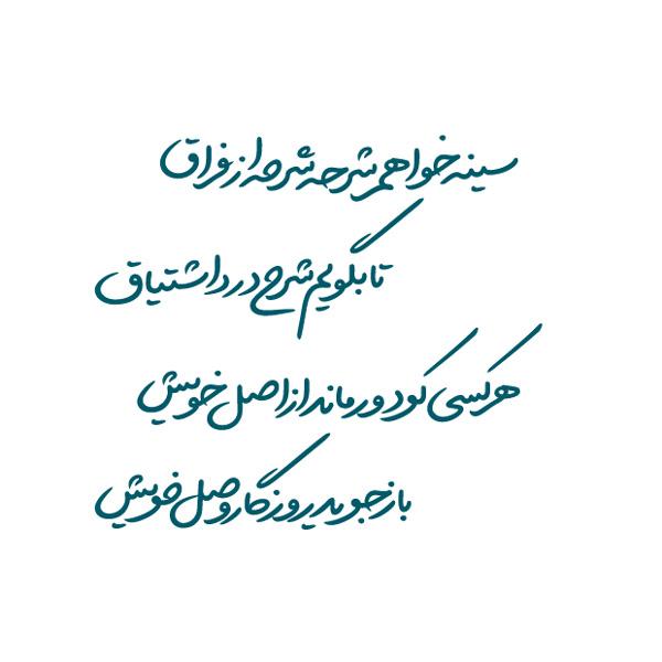 دانلود رایگان قلم لیلا، محبوب ترین فونت دست نویس فارسی