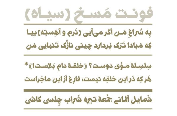 فونت فارسی مسخ، فونت مسخ رایگان، دانلود جدیدترین فونت فارسی