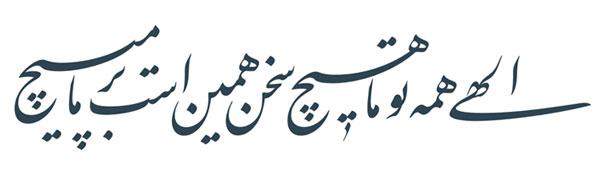 فونت خطاطی فارسی - فونت میرزا