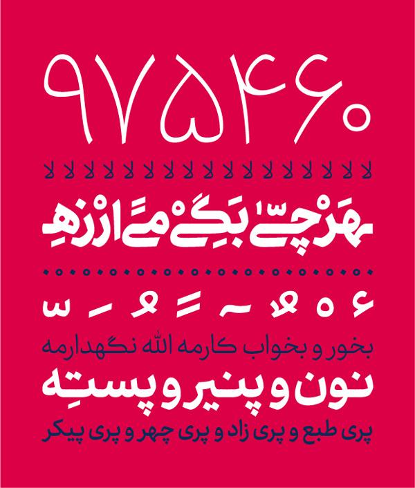 قلم نیان، بهترین فونت رسمی فارسی، دانلود فونت نیان