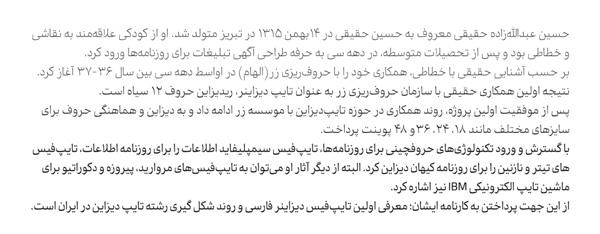بهترین فونت برای نامه های اداری، فونت رسمی فارسی