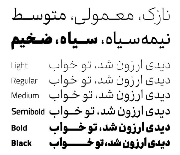 بهترین فونت فارسی برای مطبوعات