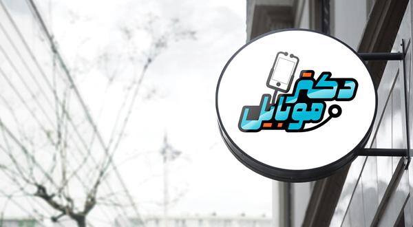 فونت فارسی مخصوص لوگو تایپ، فونت لوگوی فارسی