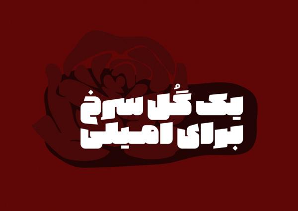 فونت مناسب برای ساخت تابلو مغازه ها ، بهترین فونت فارسی طراحی لوگو