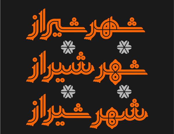 فونت مذهبی فارسی