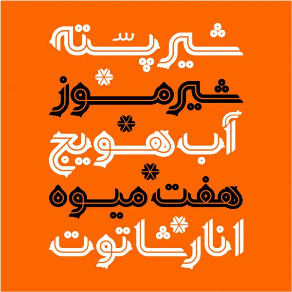 فونت یکتا ، فونت فرهنگی فارسی