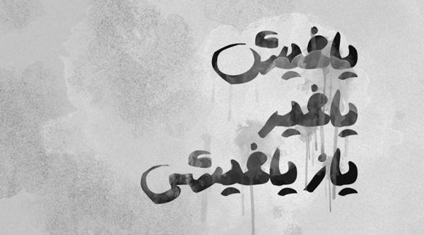 فونت فارسی آتابای