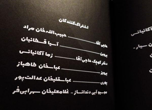 فونت درشت و بولد فارسی