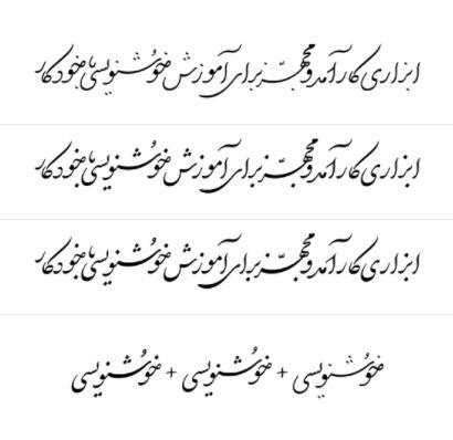 دانلود فونت های خوشنویسی فارسی