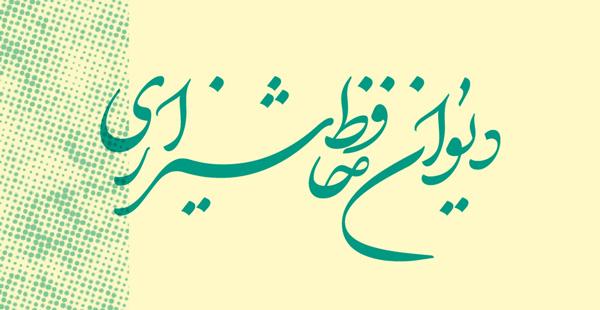 دانلود رایگان فونت دبیر، محبوب ترین فونت خوشنویسی فارسی