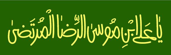 بهترین فونت دست نویس فارسی ، بهترین فونت دست خط فارسی ، فونت فرزاد