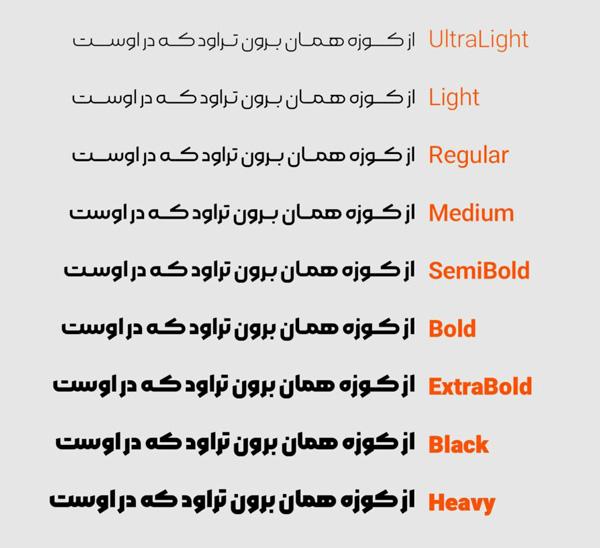 بهترین فونت فارسی برای شبکه های اجتماعی