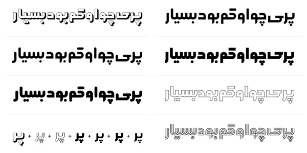 فونت درشت فارسی