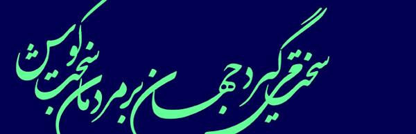بهترین فونت خطاطی فارسی