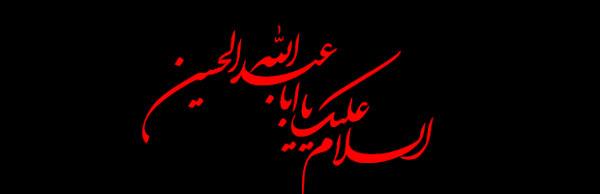 بهترین فونت خوشنویسی شکسته فارسی