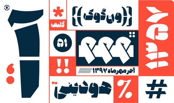 دانلود بهترین فونت نمایشی فارسی