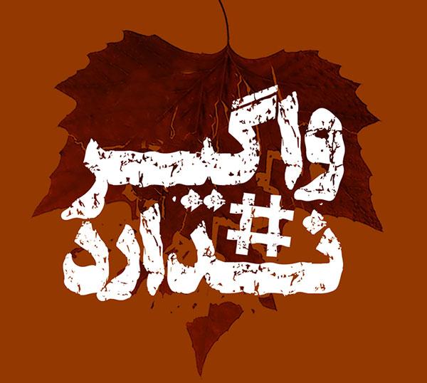 فونت نمایشی فارسی ، فونت درشت فارسی ، فونت بولد فارسی