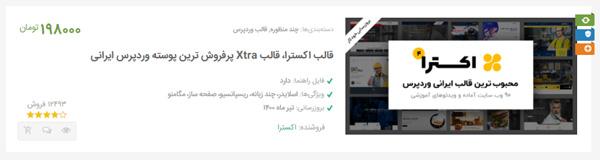 دانلود رایگان قالب وردپرس اکسترا فارسی